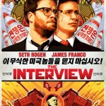 The Interview movie may have caused Sony to be hacked